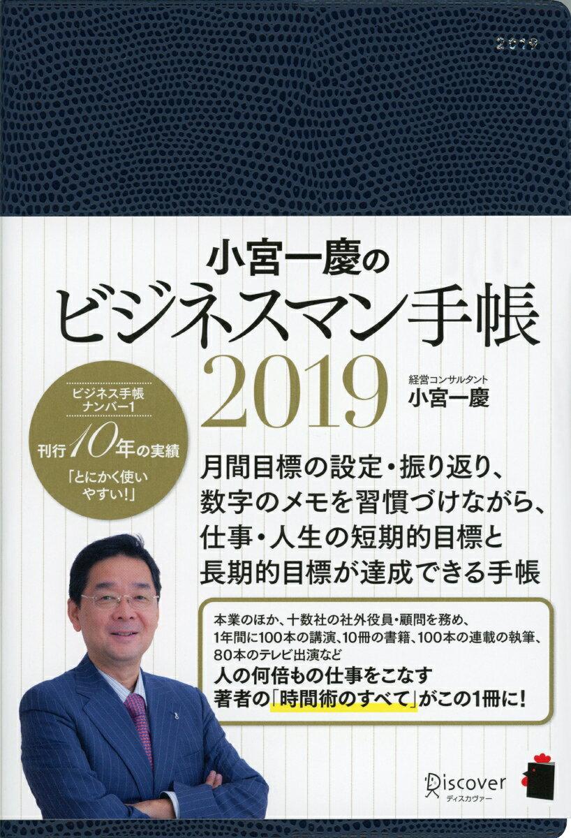 小宮一慶のビジネスマン手帳 2019 [ 小宮 一慶 ]