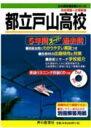 都立戸山高校(平成29年度用) (5年間スーパー過去問255)