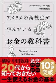 アメリカの高校生が学んでいるお金の教科書 Financial Literacy for Millennials [ アンドリュー・O・スミス ]