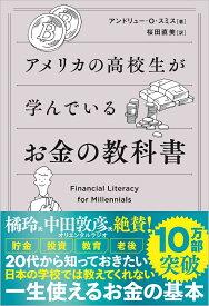 【楽天ブックス限定特典】アメリカの高校生が学んでいるお金の教科書(『「お金とキャリア」の問題集』PDFデータ) Financial Literacy for Millennials [ アンドリュー・O・スミス ]