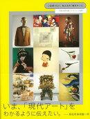 【バーゲン本】いま知りたい、私たちの現代アート 高松市美術館コレクション選集