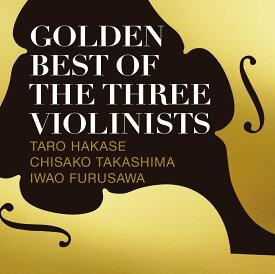 GOLDEN BEST OF THE THREE VIOLINISTS [ 葉加瀬太郎、高嶋ちさ子、古澤巌 ]