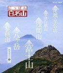 NHK VIDEO::にっぽん百名山 関東周辺の山2【Blu-ray】