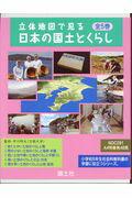 立体地図で見る日本の国土とくらし(全5巻セット)