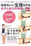 気持ちいい生理を作る女子人体力学体操