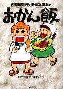 西原理恵子と枝元なほみのおかん飯