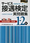 サービス接遇検定実問題集1-2級(第35回〜39回)