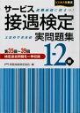 サービス接遇検定実問題集1-2級(第35回〜39回) [ 実務技能検定協会 ]