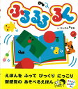 【バーゲン本】ふるるるるん [ かしわら あきお ]