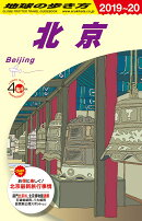D03 地球の歩き方 北京 2019〜2020