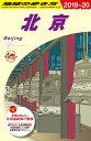 D03 地球の歩き方 北京 2019〜2020 [ 地球の歩き方編集室 ]