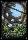 異世界に一番近い場所 ファンタジー系ゲーム・アニメ・ラノベのような現実の景色 [ 幽玄一人旅団 清水大輔 ]