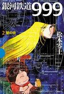 銀河鉄道999(2)
