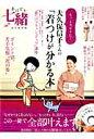 手ほどき七緒(2013.11)