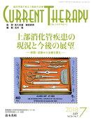 カレントテラピー(Vol.36 No.7(201)