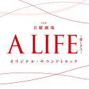 【予約】TBS系 日曜劇場 A LIFE〜愛しき人〜 オリジナル・サウンドトラック