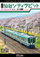 快速 仙台シティラビット 4K撮影作品 桜の東北本線 仙台〜福島往復
