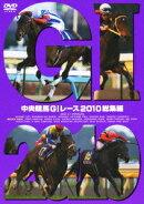 中央競馬G1レース2010総集編