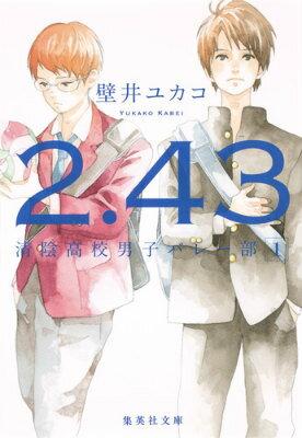 2.43(1) 清陰高校男子バレー部 (集英社文庫) [ 壁井ユカコ ]