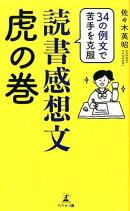 読書感想文虎の巻