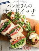 おうちで、できたて!パン屋さんのサンドイッチ