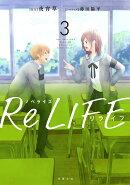 ノベライズ ReLIFE 3