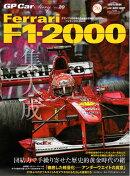 GP Car Story(Vol.20)