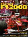 GP Car Story(Vol.20) Ferrari F1-2000 (サンエイムック F1速報 auto sport特別編集)