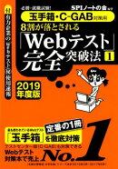 8割が落とされる「Webテスト」完全突破法(1 2019年度版)