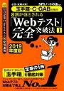 8割が落とされる「Webテスト」完全突破法(1 2019年度版) 必勝・就職試験! 玉手箱・C-GAB対応用 [ SPIノートの会 ]