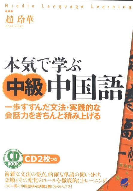 本気で学ぶ中級中国語 一歩すすんだ文法・実践的な会話力をきちんと積み上げ (CD book) [ 趙玲華 ]