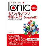 Ionicで作るモバイルアプリ制作入門[Angular版]