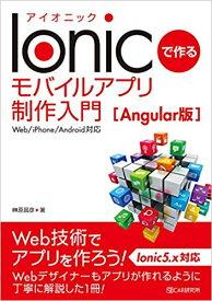 Ionicで作る モバイルアプリ制作入門[Angular版]<Web/iPhone/Android対応> [ 榊原 昌彦 ]