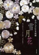 【バーゲン本】草乃しずか日本刺繍 雪月花