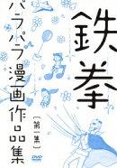 鉄拳パラパラ漫画作品集 第一集