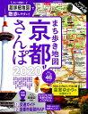 まち歩き地図 京都さんぽ2020 (アサヒオリジナル) [ 朝日新聞出版 ]