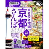 まち歩き地図京都さんぽ(2020) (ASAHI ORIGINAL)