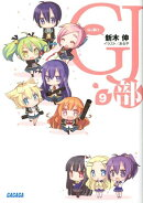 GJ部 (9)