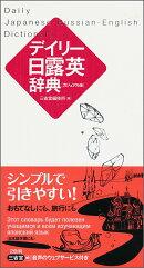 デイリー日露英辞典 カジュアル版