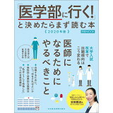 「医学部に行く!」と決めたらまず読む本(2020年版) (日経MOOK)