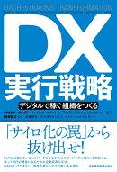 DX実行戦略