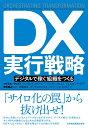 DX実行戦略 デジタルで稼ぐ組織をつくる [ マイケル・ウェイド ]