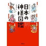 神様と仲よくなれる!日本の神様図鑑