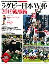 ラグビー日本W杯2019観戦術 [ 成美堂出版編集部 ]