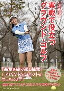 決定版!実戦で役立つグラウンド・ゴルフ