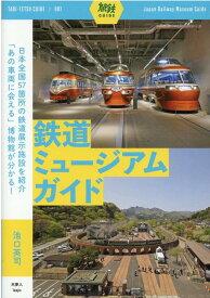 鉄道ミュージアムガイド (旅鉄BOOKS)