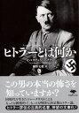 文庫 ヒトラーとは何か (草思社文庫) [ セバスチャン・ハフナー ]