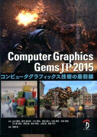 Computer Graphics Gems JP 2015 コンピュータグラフィックス技術の最前線 [ 山本醍田 ]