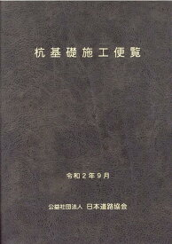 杭基礎施工便覧令和2年度改訂版 [ 日本道路協会 ]