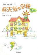 【バーゲン本】たのしく学ぼうお天気の学校12ヶ月